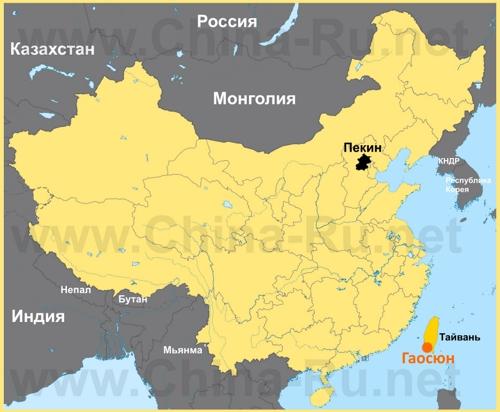 Гаосюн на карте Китая