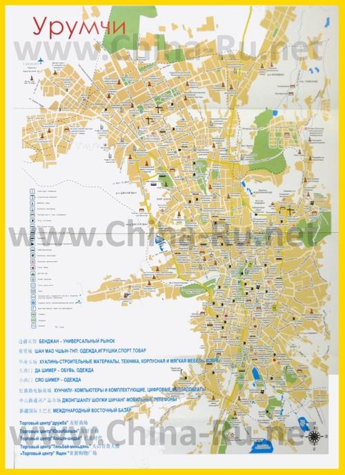 Подробная карта города Урумчи с гостиницами и достопримечательностями на русском языке