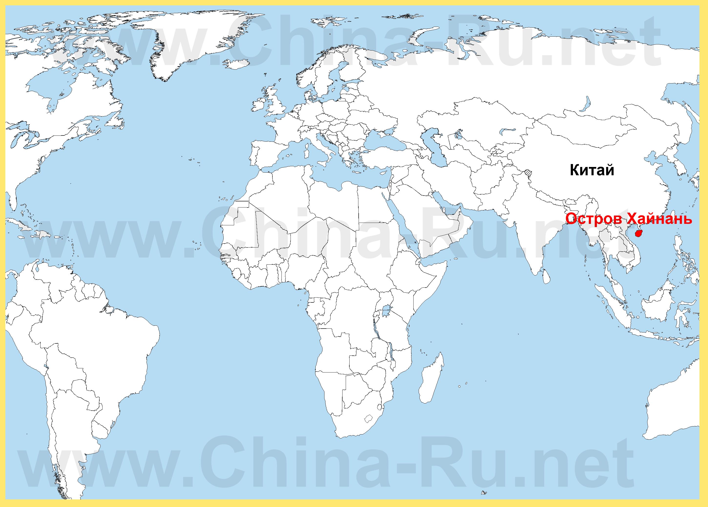 Остров хайнань на карте мира