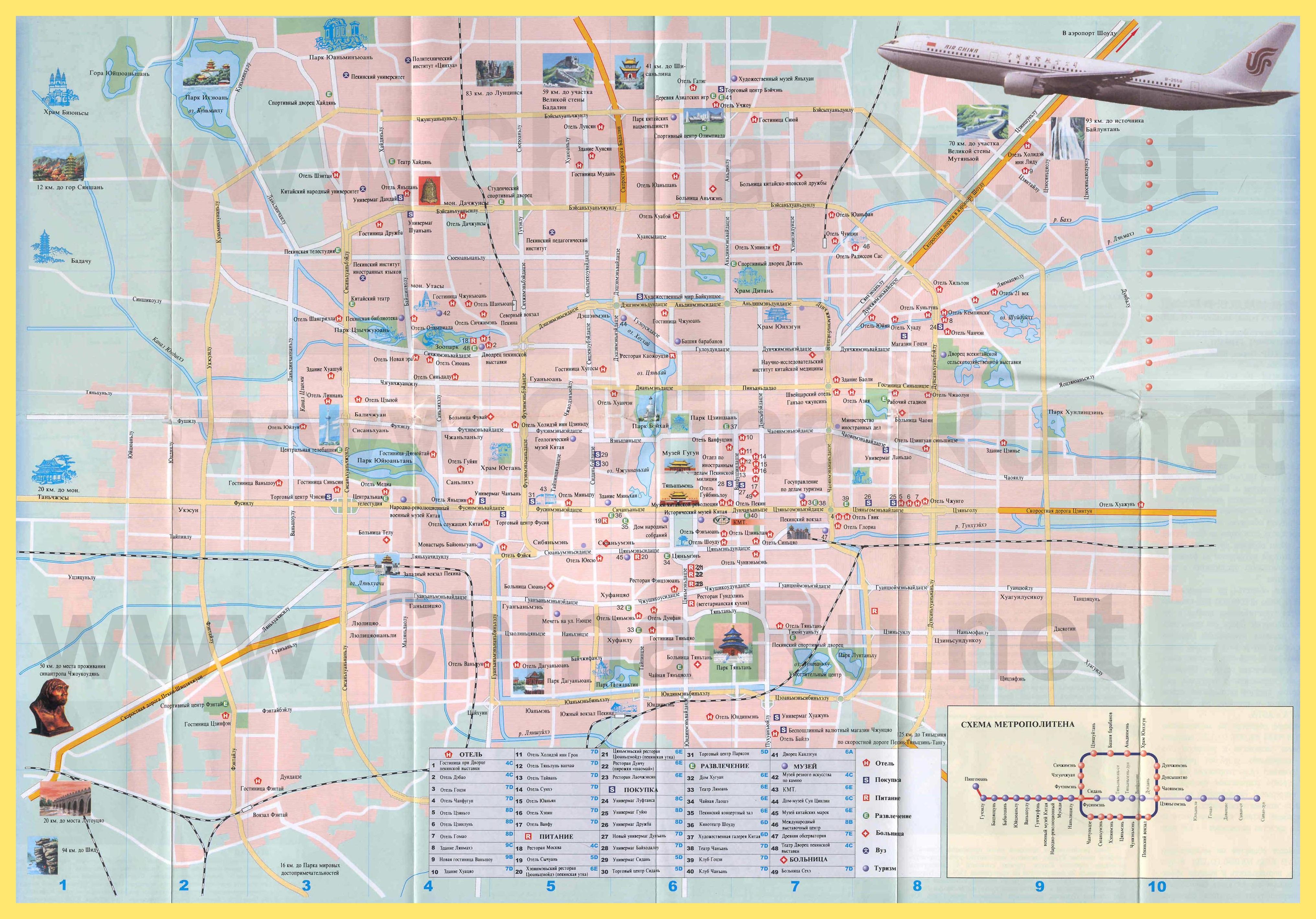 Карта пекина с отелями